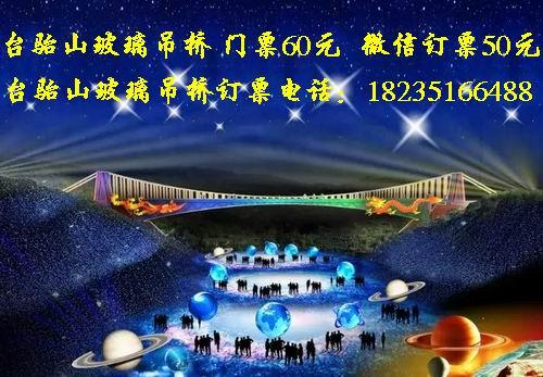 2018年7月太原台骀山玻璃桥门票团购 预订 价格